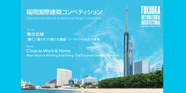 福岡国際建築コンペティション