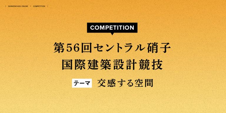 第56回セントラル硝子国際建築設計競技