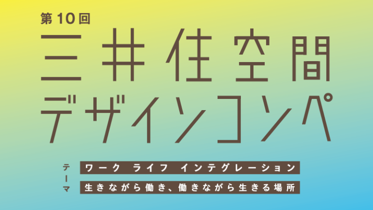 第10回三井住空間デザインコンペ