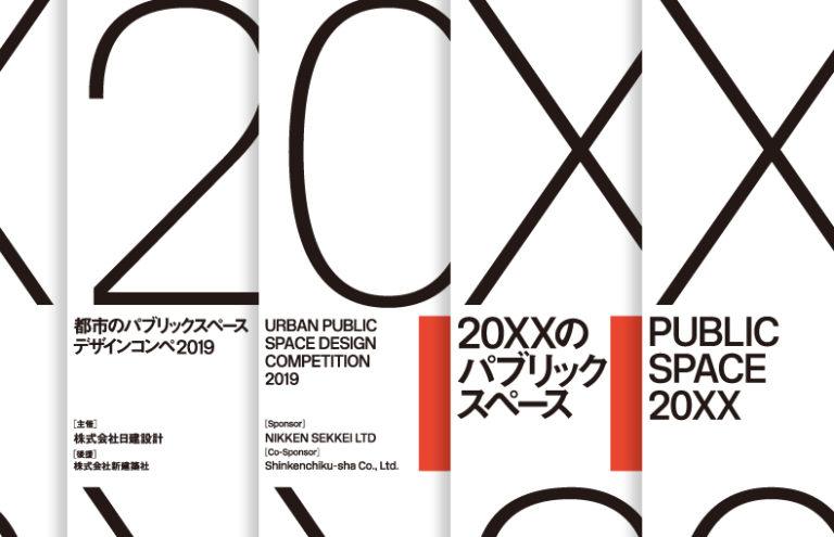 都市のパブリックスペースデザインコンペ2019 - 20XXのパブリックスペース